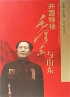 开国领袖毛泽东与山东
