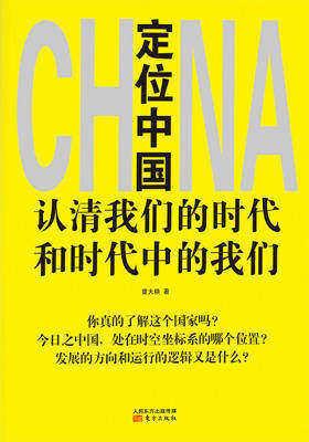 定位中国——认清我们的时代和时代中的我们