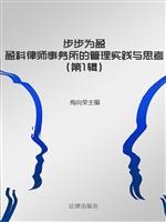 步步为盈——盈科律师事务所的管理实践与思考(第1辑)