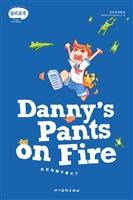 丹尼的裤子着火了