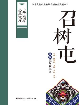 召树屯——傣族民间叙事诗