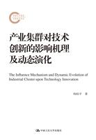 产业集群对技术创新的影响机理及动态演化