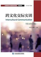 跨文化交际实训