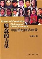 创意的力量——中国策划师访谈录