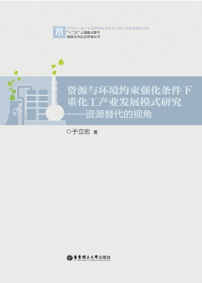 资源与环境约束强化条件下重化工产业发展模式研究——资源替代的视角