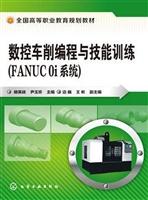 数控车削编程与技能训练(FANUC 0i系统)