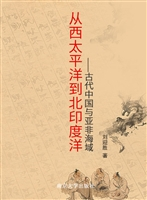 从西太平洋到北印度洋——古代中国与亚非海域