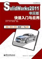 SolidWorks 2011中文版快速入门与应用