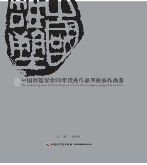 中国雕塑学会20年优秀作品回顾展作品集