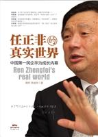 任正非的真实世界——中国第一民企华为成长内幕