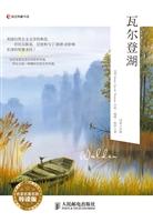瓦尔登湖(名家名著名释导读版)