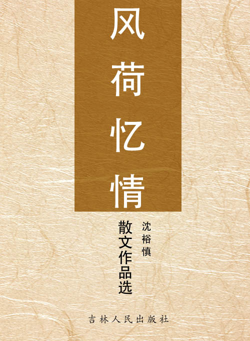 风荷忆情——沈裕慎散文作品选