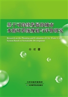 基于可持续发展的城市水循环系统规划与评价研究