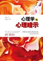 心理学与心理暗示