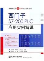 西门子S7-200PLC应用实例解说