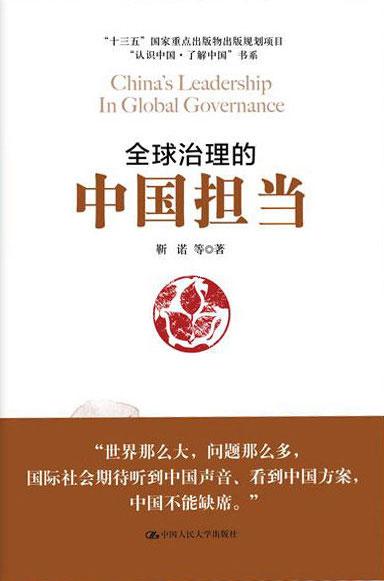 全球治理的中国担当