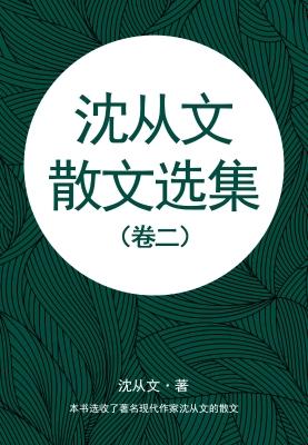 沈从文散文选集(卷二)