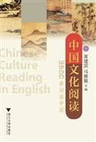 中国文化阅读——3500单词话中国