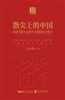《指尖上的中国:移动互联与发展中大国的社会变迁》