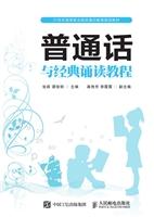 普通话与经典诵读教程