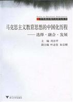马克思主义教育思想的中国化历程——选择·融合·发展