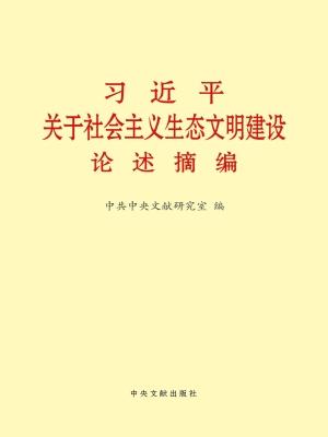 习近平关于社会主义生态文明建设论述摘编