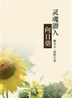灵魂潜入向日葵