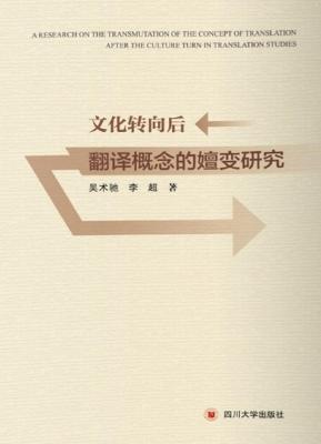 文化转向后翻译概念的嬗变研究