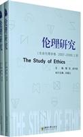 伦理研究(生命伦理学卷·2007-2008)