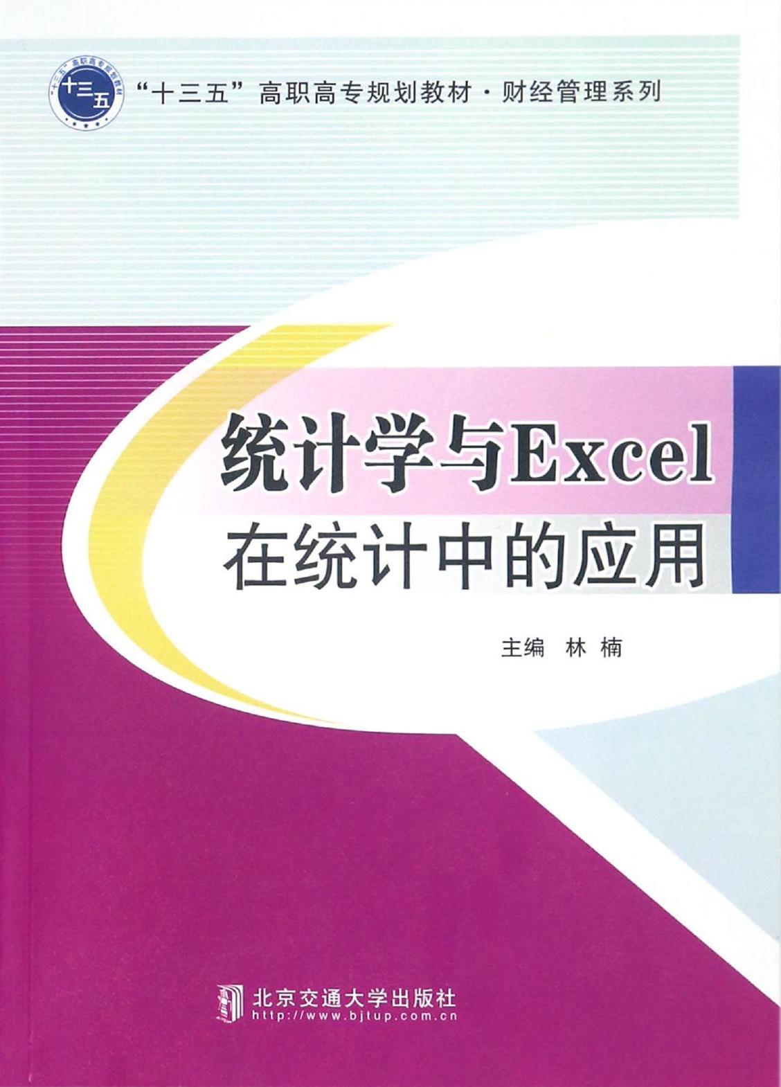 统计学与Excel在统计中的应用