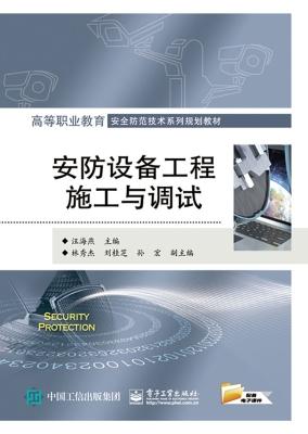 安防设备工程施工与调试