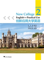 创新应用大学英语——综合教程(第2册)