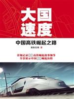 大国速度——中国高铁崛起之路