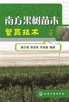 南方果树苗木繁育技术
