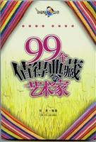 99个值得典藏的艺术家
