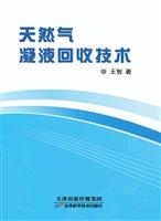 天然气凝液回收技术