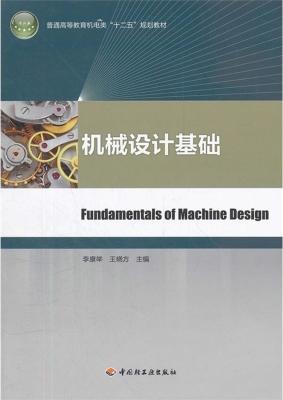 机械设计基础