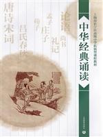 中华经典诵读——上海市长宁区高级中学拓展型课程教材