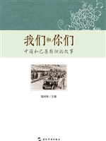 我们和你们——中国和巴基斯坦的故事(中文版)
