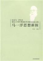 马一浮思想新探——纪念马一浮先生诞辰125周年暨国际学术研讨会论文集