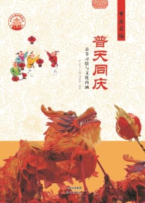 普天同庆——春节习俗与文化内涵