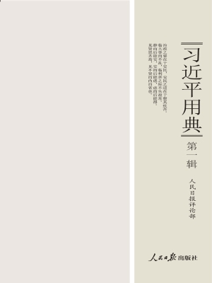习近平用典(第一辑)