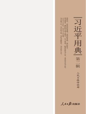 习近平用典(第二辑)
