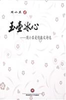 玉壶冰心——周小其爱情散文诗选