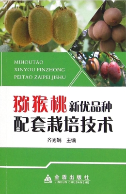 猕猴桃新优品种配套栽培技术