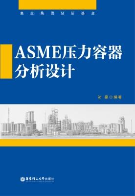 ASME压力容器分析设计