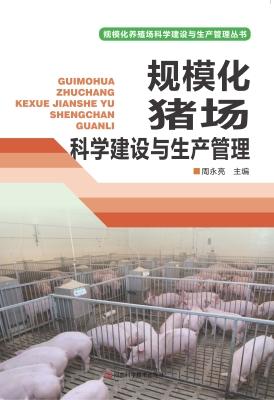 规模化猪场科学建设与生产管理