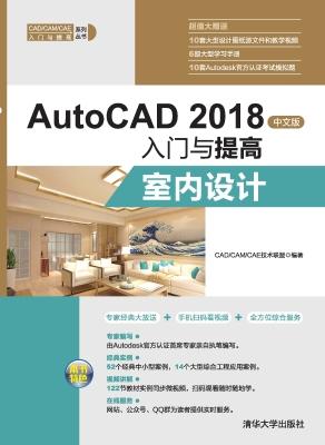 AutoCAD 2018中文版入门与提高——室内设计