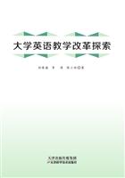 大学英语教学改革探索