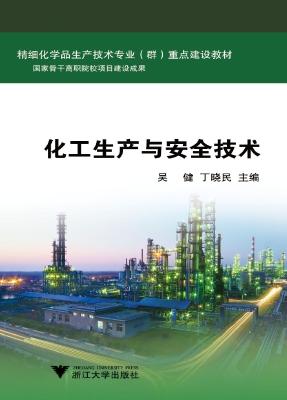 化工生产与安全技术